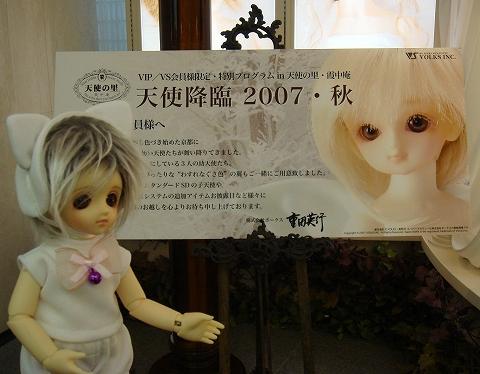 sato2007aki-03-DSC07830.jpg