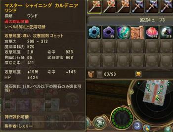 Aion00471.jpg
