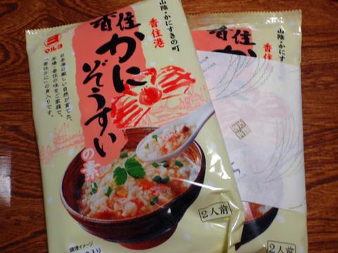 蟹雑炊の素~