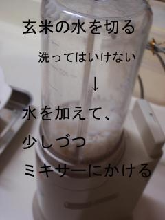 ミルミキサーでガ~!(ヨー