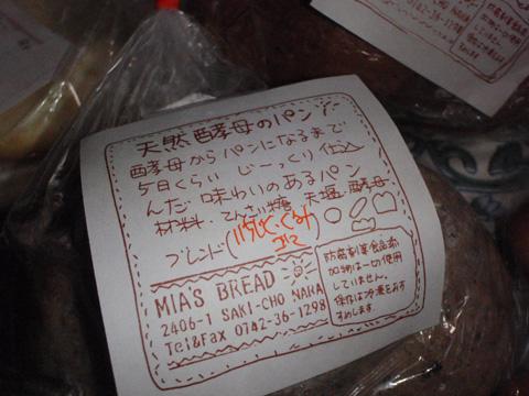 天然酵母のパンは本当に美味