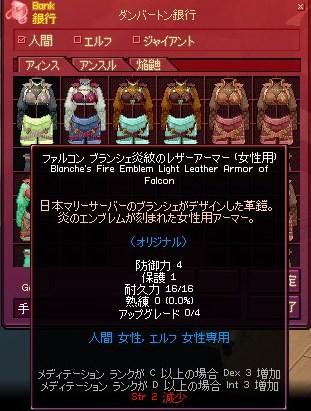 mabinogi_2009_04_01_004.jpg