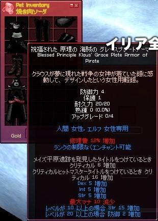 mabinogi_2009_04_03_003.jpg