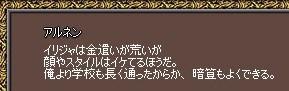 mabinogi_2009_04_16_007.jpg