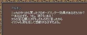 mabinogi_2009_04_16_013.jpg