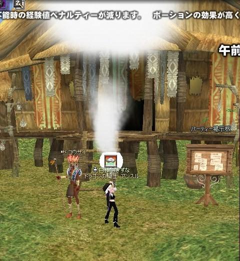 mabinogi_2009_04_16_060.jpg
