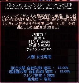 mabinogi_2009_05_21_001.jpg