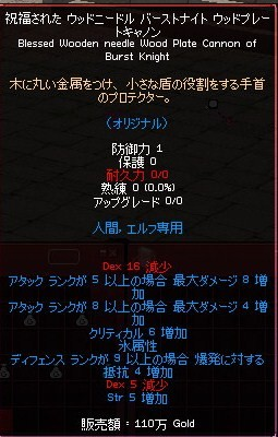 mabinogi_2009_08_20_001.jpg