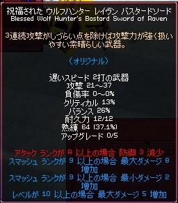 mabinogi_2009_08_25_006.jpg