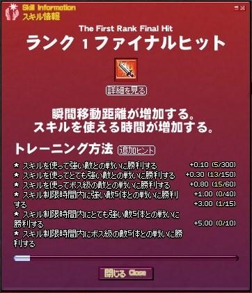mabinogi_2009_08_25_007.jpg