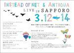 ION&Antiqua札幌ライブ