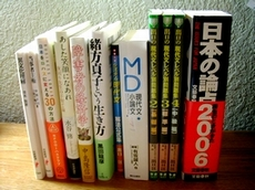 本、本、問題集、本!