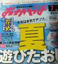 okayama0507.jpg