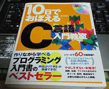 C言語の本