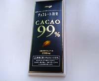 cacao99.jpg
