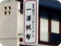 ichizawa.jpg