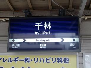 森小路→(千林)→滝井