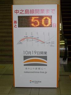 京阪中之島線開業まで あと『 』日