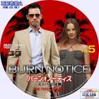 BurnNotice-S1-a05
