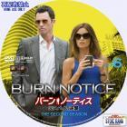 BurnNotice-S2-a06