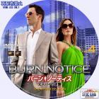 Burn Notice-S3-04