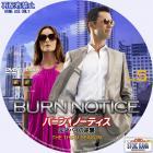Burn Notice-S3-05