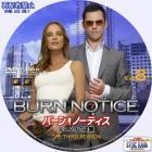 Burn Notice-S3-08