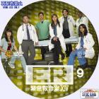ER S14-09