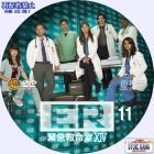 ER S14-11