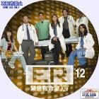 ER S14-12