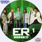 ER-S15-b01