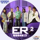 ER-S15-b02