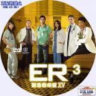 ER-S15-b03
