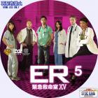 ER-S15-b05