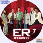 ER-S15-b07