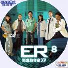 ER-S15-b08