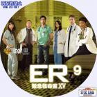 ER-S15-b09