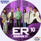 ER-S15-b10