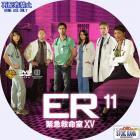 ER-S15-b11
