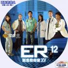 ER-S15-b12