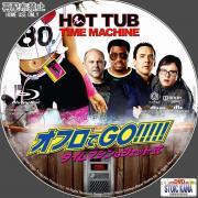 HotTub TimeMachine-Abd