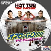 HotTub TimeMachine-Bbd