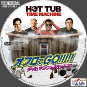 HotTub TimeMachine-B