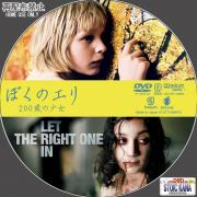 Let the Right One In-A