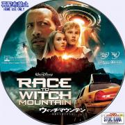 Race to WitchMountain-A