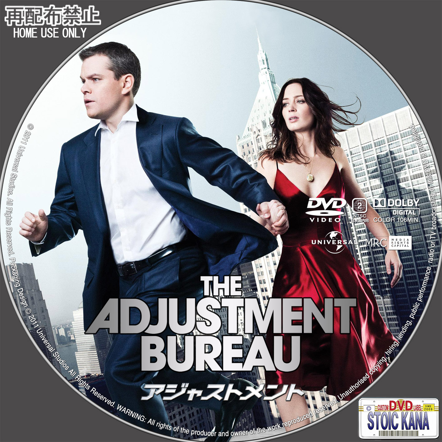 adjustment bureau dvd stoic kana s label dvd. Black Bedroom Furniture Sets. Home Design Ideas