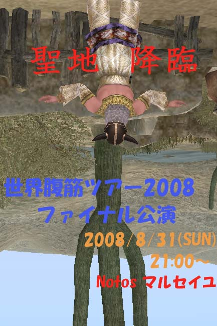 世界腹筋ツアー2008ファイナル