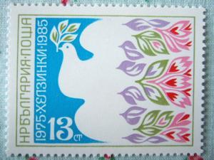 1985 ブルガリアヘルシンキ会議切手