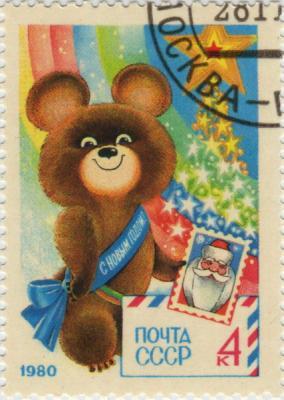 ソ連こぐまのミーシャクリスマス切手