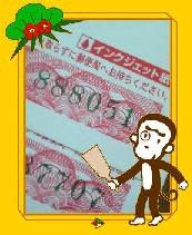 切手シート当り~☆